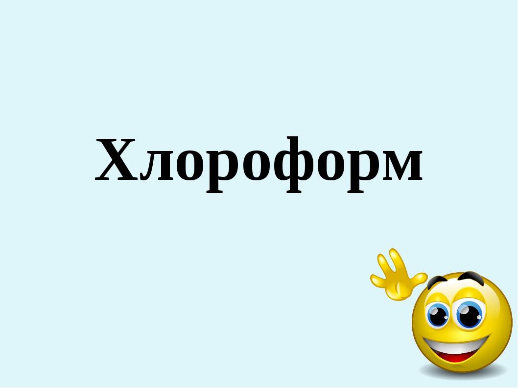 Хлороформ
