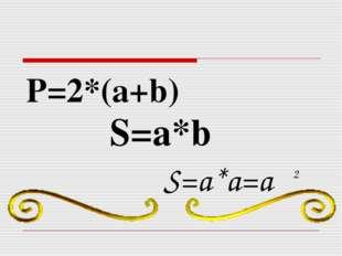 P=2*(a+b) S=a*b S=a*a=a 2