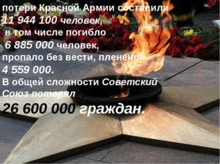 потери Красной Армии составили 11 944 100 человек, в том числе погибло 6 8