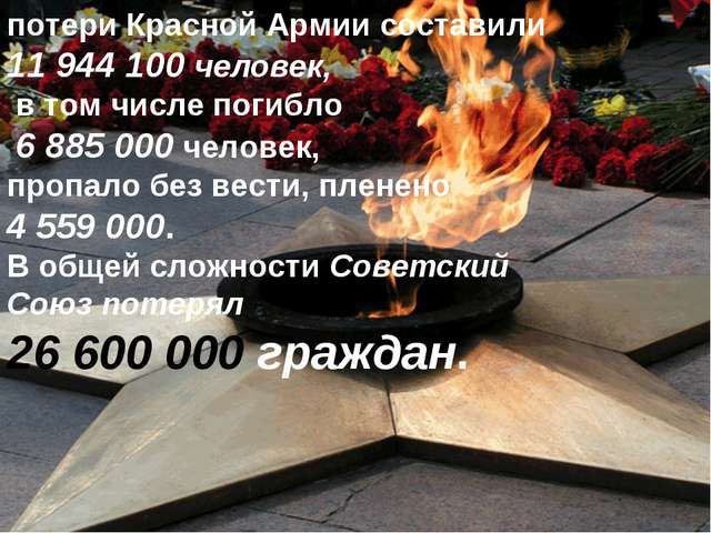 потери Красной Армии составили 11 944 100 человек, в том числе погибло 6 8...