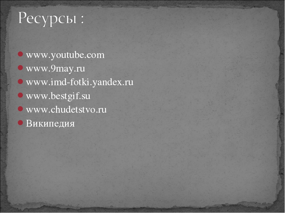 www.youtube.com www.9may.ru www.imd-fotki.yandex.ru www.bestgif.su www.chudet...