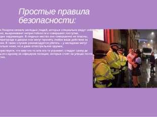 Простые правила безопасности: На улицах Лондона немало молодых людей, которые