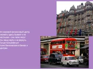 Англия – это мировой финансовый центр, однако банкоматы здесь бывают и не сли