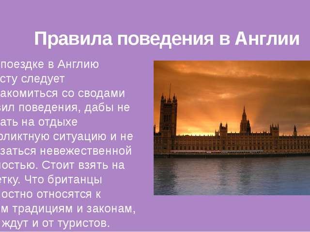 Правила поведения в Англии При поездке в Англию туристу следует познакомиться...