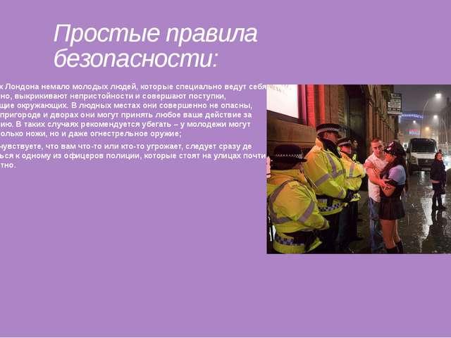 Простые правила безопасности: На улицах Лондона немало молодых людей, которые...