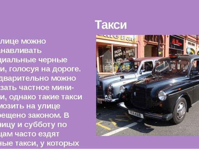 Такси На улице можно останавливать специальные черные такси, голосуя на дорог...