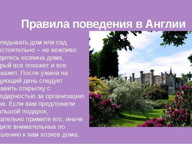 Правила поведения в Англии Разглядывать дом или сад самостоятельно – не вежли...