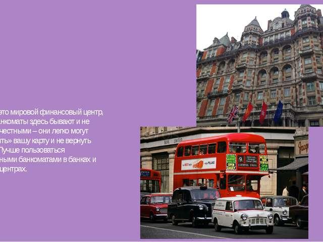 Англия – это мировой финансовый центр, однако банкоматы здесь бывают и не сли...