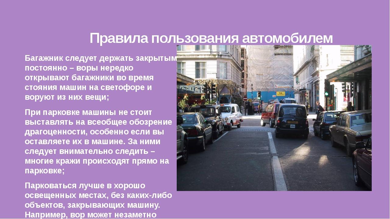 Правила пользования автомобилем Багажник следует держать закрытым постоянно –...