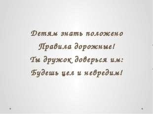 Что? Где? Когда? Когда на Руси появились первые дорожные знаки? Что означает