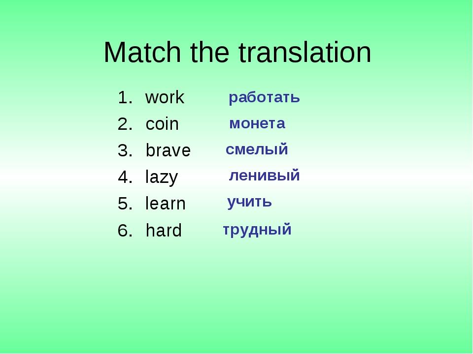 Match the translation work coin brave lazy learn hard ленивый монета смелый у...