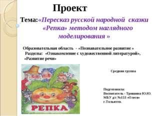Проект Тема:«Пересказ русской народной сказки «Репка» методом наглядного мод