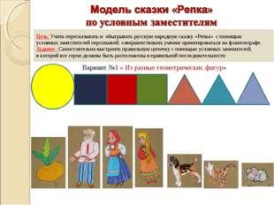 Цель: Учить пересказывать и обыгрывать русскую народную сказку «Репка» с пом
