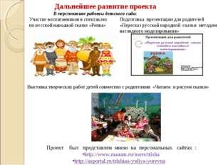 Дальнейшее развитие проекта В перспективе работы детского сада: Участие вос