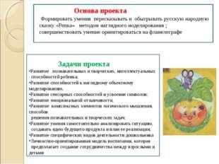 Основа проекта Формировать умения пересказывать и обыгрывать русскую народну