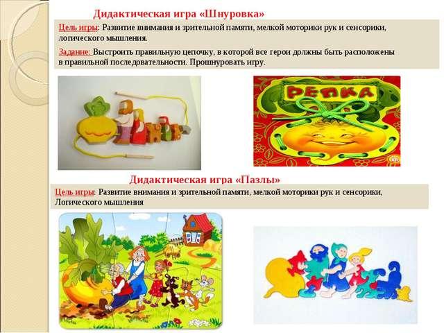 Дидактическая игра «Шнуровка» Цель игры: Развитие внимания и зрительной памят...
