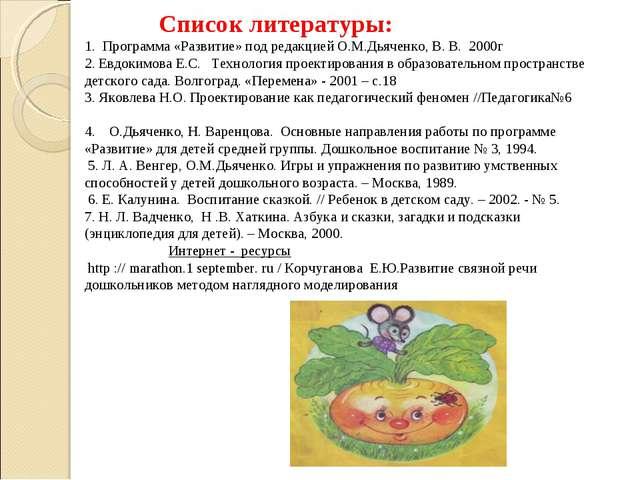Список литературы: 1. Программа «Развитие» под редакцией О.М.Дьяченко, В. В...