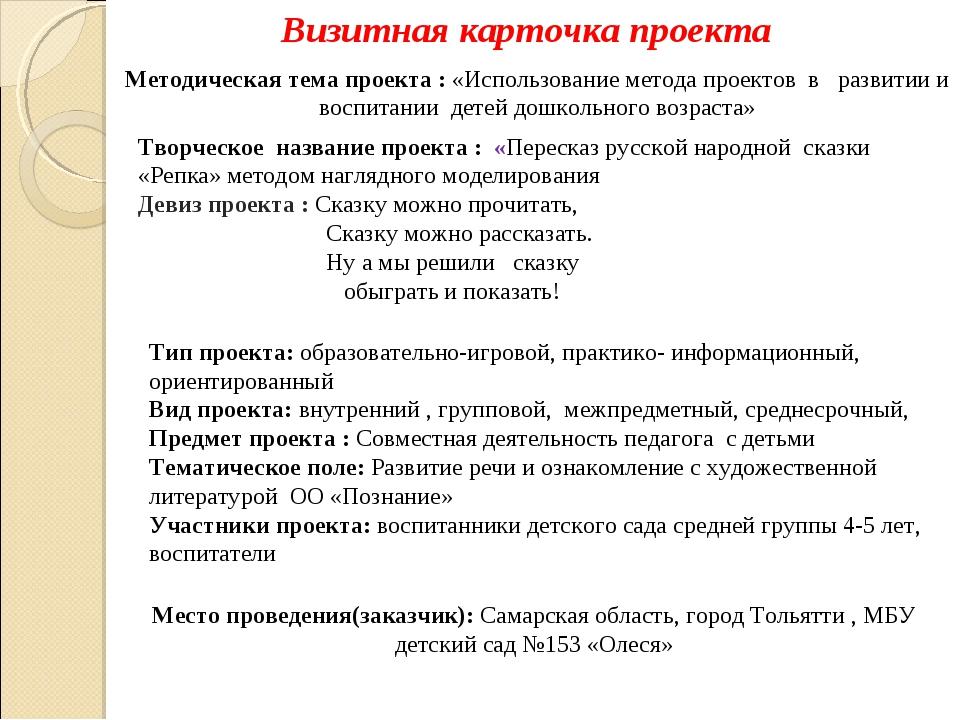 Визитная карточка проекта Творческое название проекта : «Пересказ русской на...