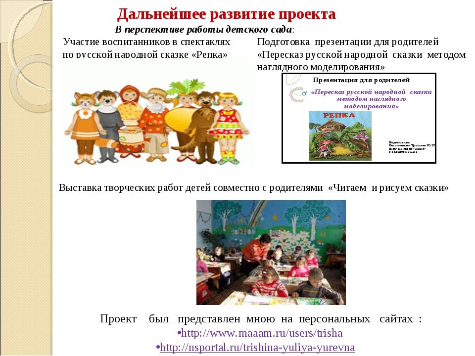 Дальнейшее развитие проекта В перспективе работы детского сада: Участие вос...