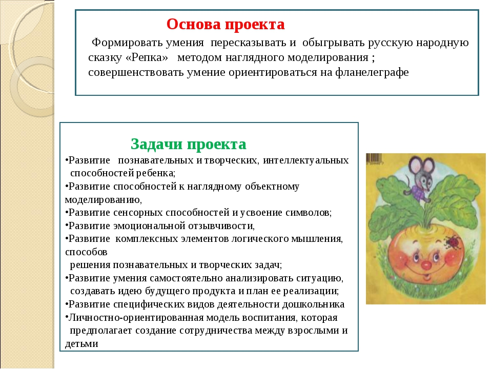 Основа проекта Формировать умения пересказывать и обыгрывать русскую народну...