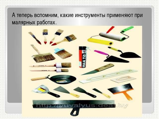 А теперь вспомним, какие инструменты применяют при малярных работах.