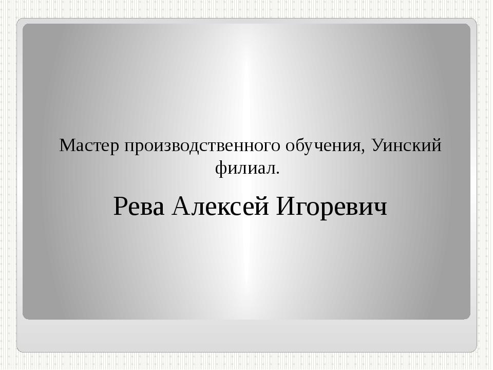 Мастер производственного обучения, Уинский филиал. Рева Алексей Игоревич