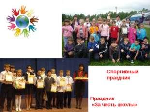 Спортивный праздник Праздник «За честь школы»