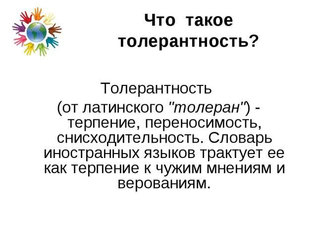 """Что такое толерантность? Толерантность (от латинского """"толеран"""") - терпение,..."""