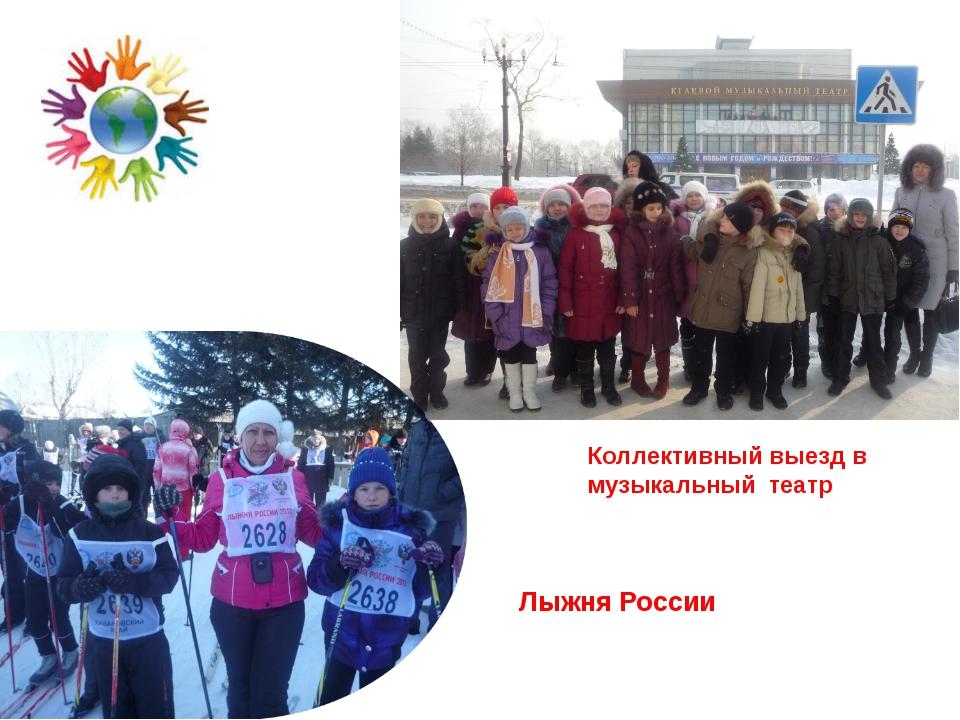 Лыжня России Коллективный выезд в музыкальный театр