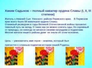 Хаким Садыков – полный кавалер ордена Славы (I, II, III степени) Житель с.Ниж