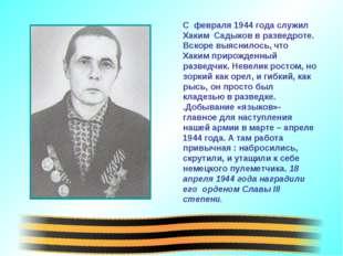 С февраля 1944 года служил Хаким Садыков в разведроте. Вскоре выяснилось, что