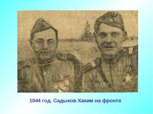 1944 год. Садыков Хаким на фронте