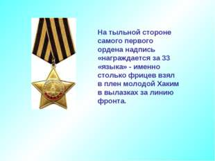 На тыльной стороне самого первого ордена надпись «награждается за 33 «языка»