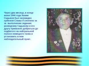 Через два месяца, в конце июня 1944 года Хаким Садыков был награжден орденом