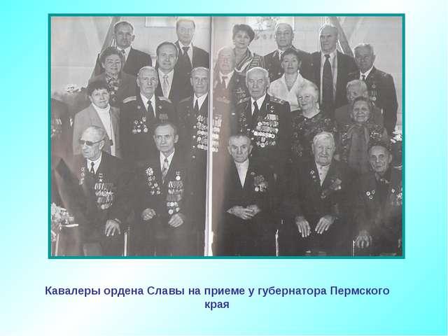 Кавалеры ордена Славы на приеме у губернатора Пермского края