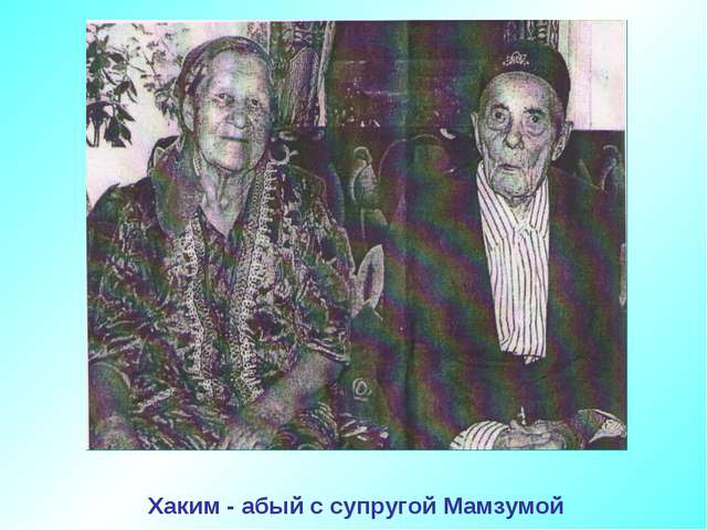 Хаким - абый с супругой Мамзумой
