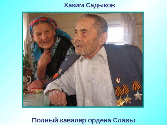 Хаким Садыков Полный кавалер ордена Славы