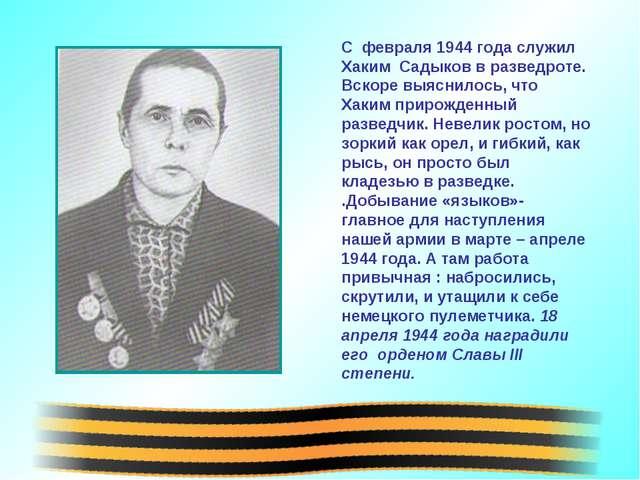 С февраля 1944 года служил Хаким Садыков в разведроте. Вскоре выяснилось, что...
