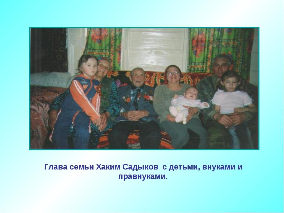 Глава семьи Хаким Садыков с детьми, внуками и правнуками.