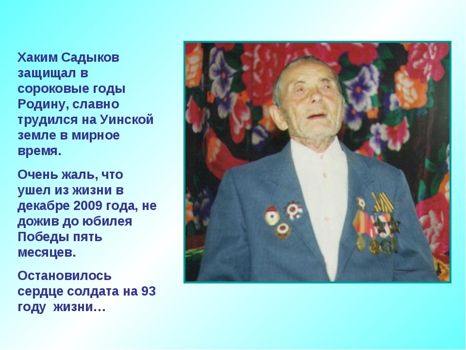 Хаким Садыков защищал в сороковые годы Родину, славно трудился на Уинской зем...