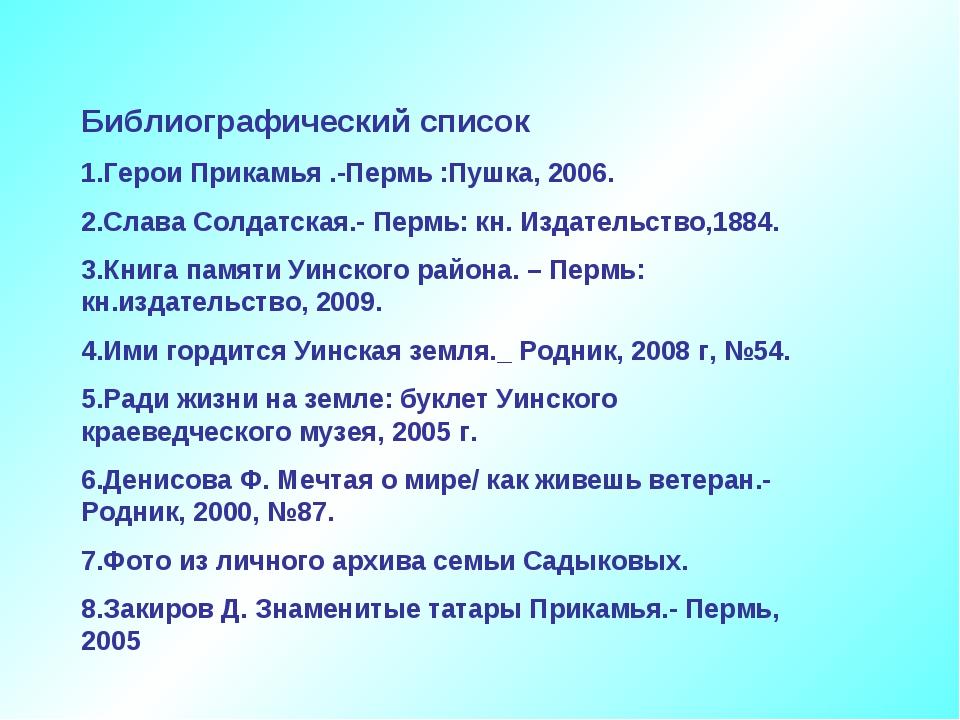 Библиографический список 1.Герои Прикамья .-Пермь :Пушка, 2006. 2.Слава Солда...