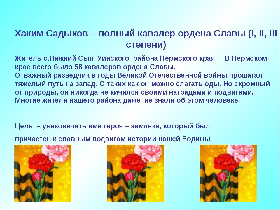 Хаким Садыков – полный кавалер ордена Славы (I, II, III степени) Житель с.Ниж...