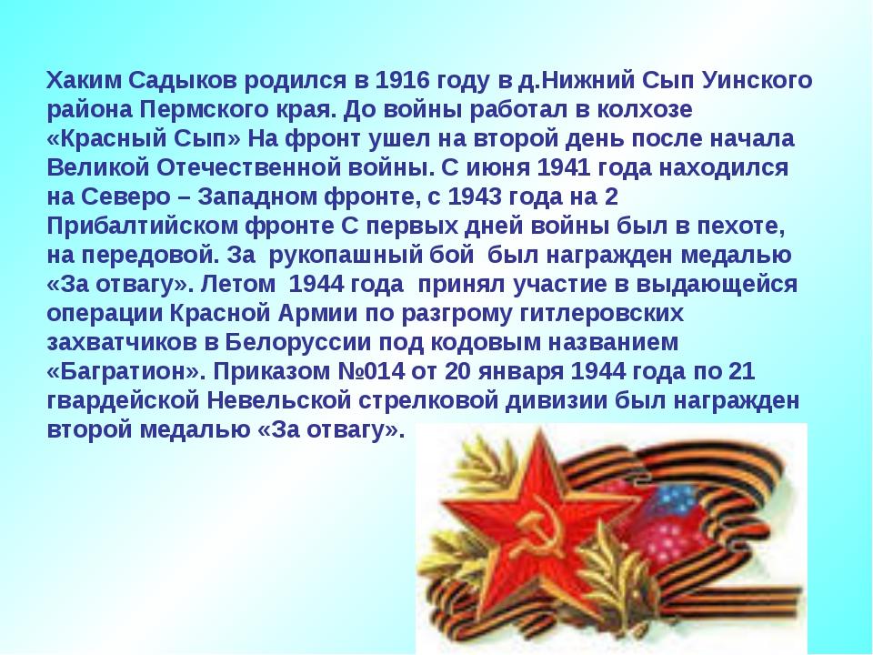 Хаким Садыков родился в 1916 году в д.Нижний Сып Уинского района Пермского кр...