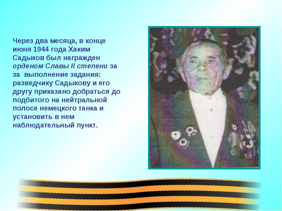 Через два месяца, в конце июня 1944 года Хаким Садыков был награжден орденом...