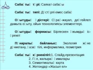 Сабақтың түрі: Саяхат сабағы Сабақтың типі: Дәстүрлі емес сабақ Оқытудың әдіс