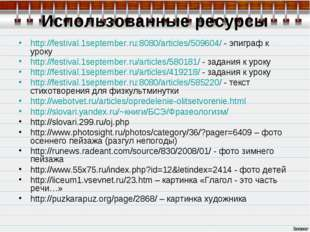 Использованные ресурсы http://festival.1september.ru:8080/articles/509604/ -