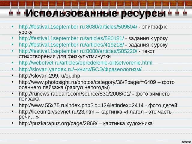 Использованные ресурсы http://festival.1september.ru:8080/articles/509604/ -...