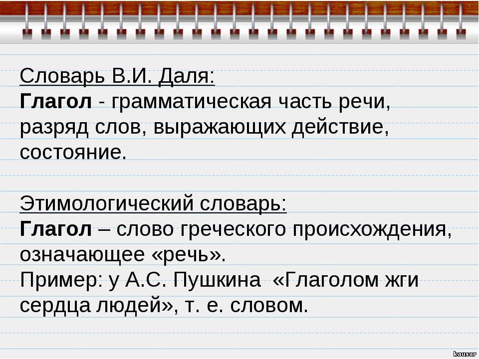 Словарь В.И. Даля: Глагол - грамматическая часть речи, разряд слов, выражающи...