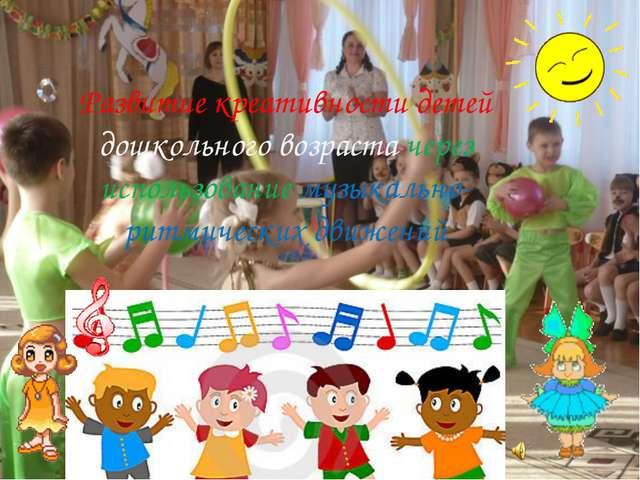 Развитие креативности детей дошкольного возраста через использование музыкаль...