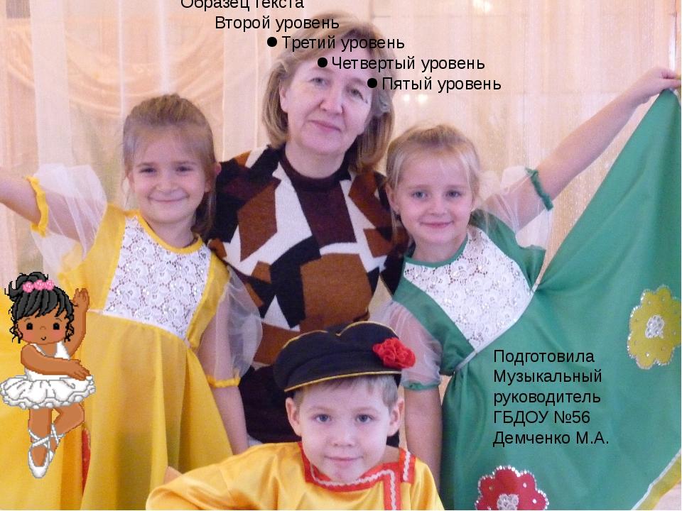 Подготовила Музыкальный руководитель ГБДОУ №56 Демченко М.А.